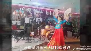 무궁화꽃예술단716회공연 안산시 단원구 고잔동 어깨동무…
