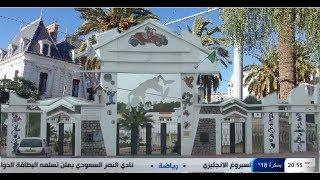 Sidi Bel-Abbes: L'autre affaire du manège