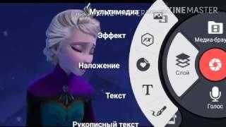 Видео- урок- как сделать размытый фон в кино Мастере ?)