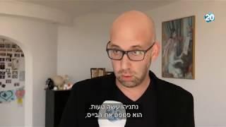 חדשות 20 - כל האמת - הקרן החדשה לישראל