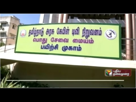Tamilnadu Government Cable Tv Youtube