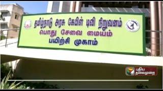 TamilNadu Government Cable TV