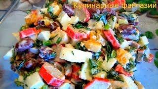 Невероятно вкусный салат с фасолью! Полюбится с первой ложки!