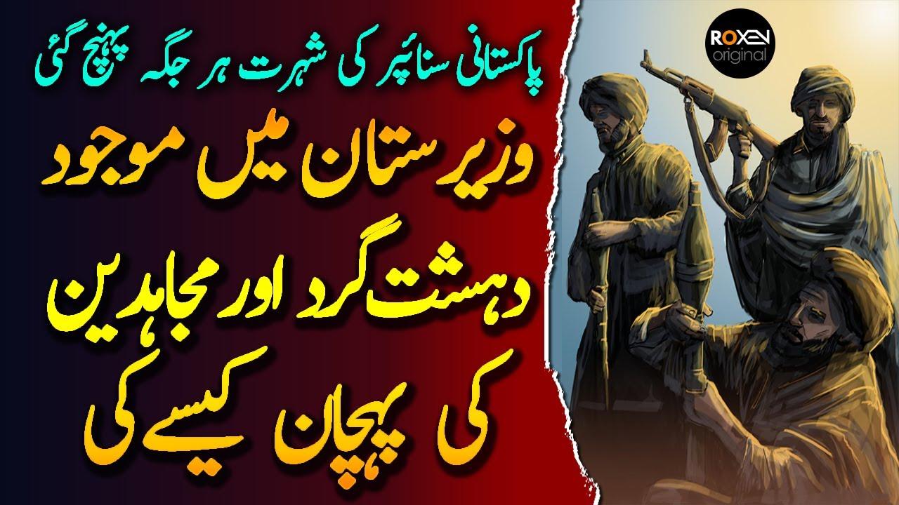 SNIPER | Ep29 | Difference Between Mujahideed And Terrorists In Waziristan | Roxen Original