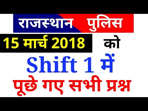 Rajasthan Police Constable 15 March Exam Paper Shift -1 Rajasthan Gk, Current GK, General Science