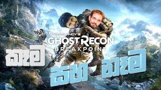 Ghost Recon Breakpoint Ft ChAbhi   කෑම සහ නෑම