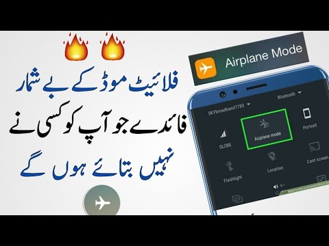 3 Advantages of Airplane mode || Must know