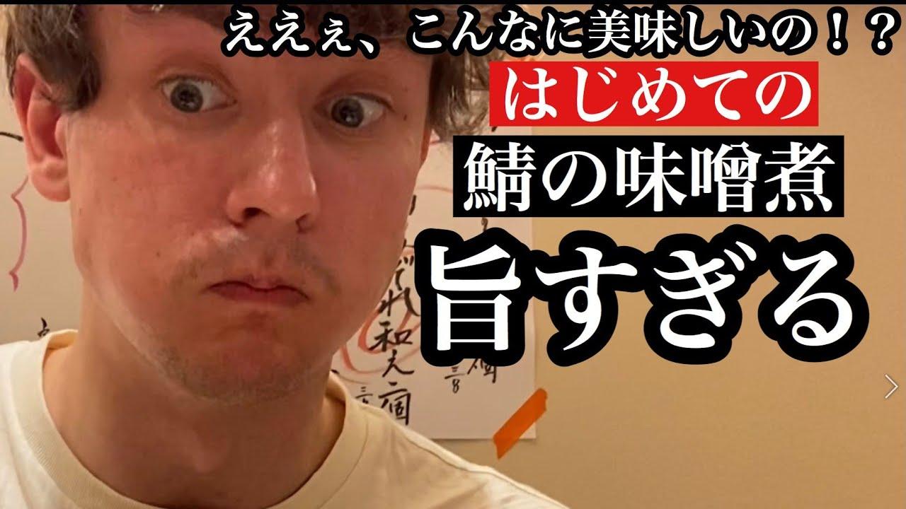 外国人が初めてサバの味噌煮を食べて大感激Trying Japanese food