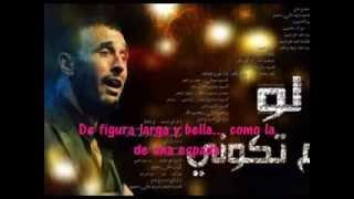 لو لم تكوني انتي في حياتي - كاظم الساهر Spanish subtitles) Kazem al Saher Si no estuvieras)