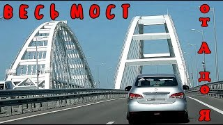 Крымский мост(15.09.2019)Весь мост в деталях. На Тамани включили светофоры. От Керчи до Тамани.