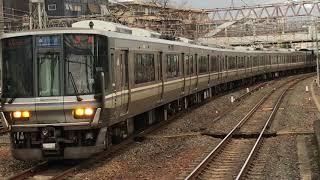 新快速 姫路行き 京都駅 一人ひとりの思いを、届けたい JR西日本
