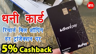 dhani pay card unboxing - dhani pay card activate kaise kare | dhani card kaise use kare | Dhani Pay