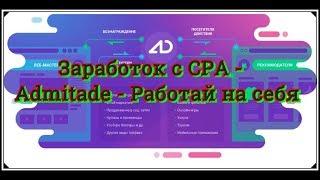 Заработок с CPA - Admitade Работай на себя http://bit.ly/2FGhHQY