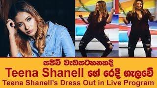 Teena Shanell Dress Out - සජීවි වැඩසටහනකදී ටීනා ෂනෙල්ගේ රෙදි ගැලවේ