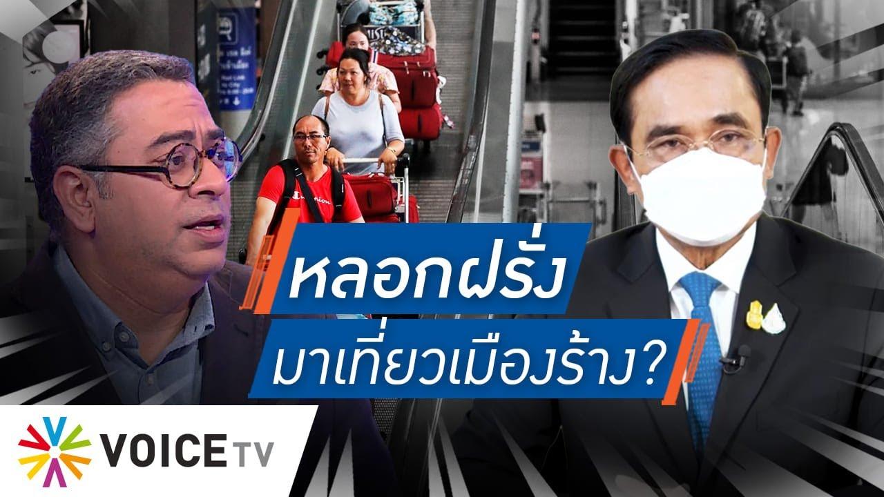 Talking Thailand - 'ประยุทธ์' ขายฝัน! จะให้ฝรั่งมาเที่ยว แต่ยังไร้มาตรการจนไทยจะกลายเมืองร้าง