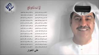 ميحد حمد – لا تذكرني (النسخة الأصلية) | علي الخوار