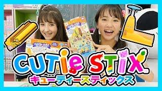 この夏タカラトミーアーツから発売する 「CUTIE STIX(キューティーステ...