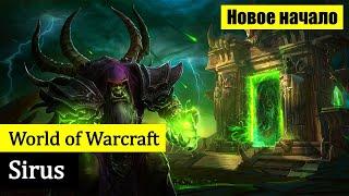 [ World of Warcraft ] 💢 Чернокнижник 💢 Новое начало ! Sirus х1 ✔