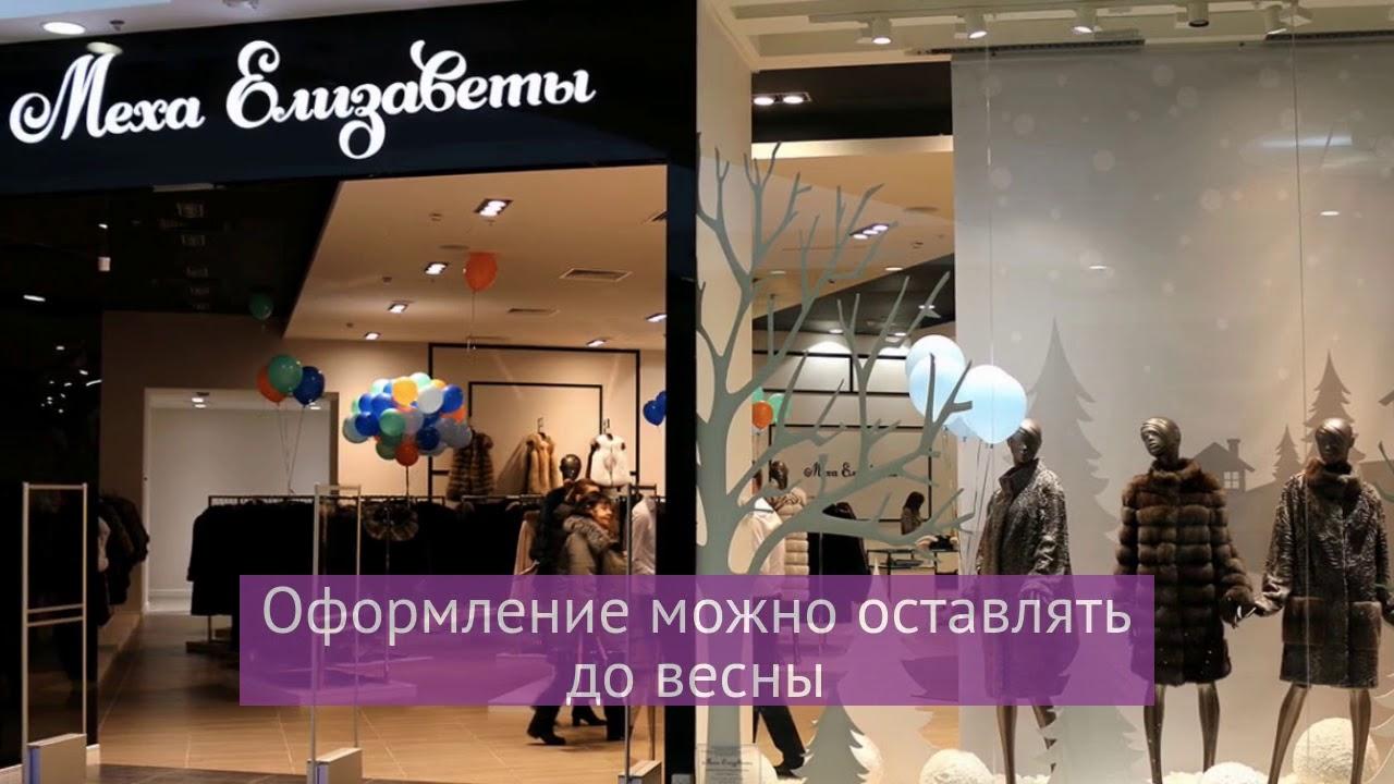 Оформление новогодней витрины для магазина Меха Елизаветы - YouTube