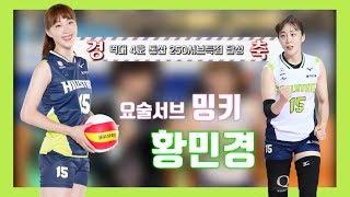 [1분 인터뷰] 현대건설 황민경 - 요술서브 밍키?! 역대 4호 250서브 득점 달성!