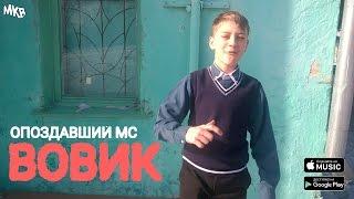 Опоздавший MC - Вовик (Премьера клипа, 2017)