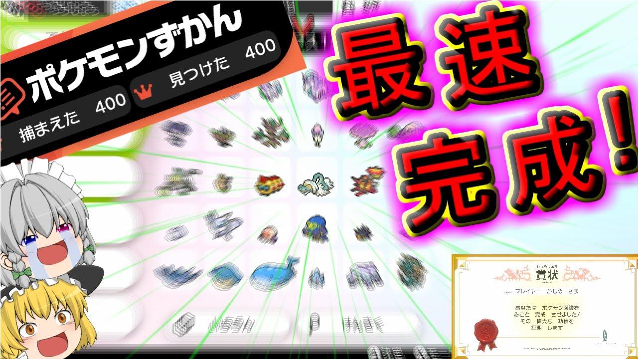 図鑑集め ポケモン剣盾