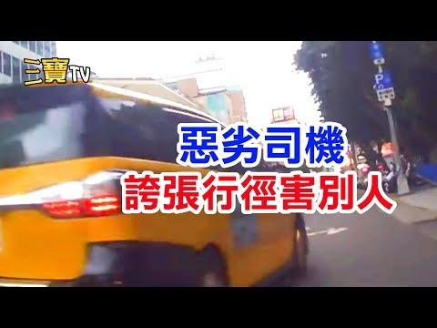 讓人緊握拳頭的惡劣司機,就算趕時間也不能如此誇張的害別人。