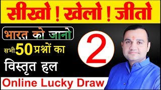 BHARAT KO JAANO | TEST #2 | Detailed Solution And Online Live Lottery By Nirmal Sir