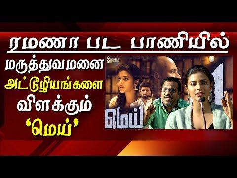 Mei Tamil movie press meet Aishwarya Rajesh Kishore Charlie speech Tamil news