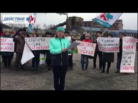Митинг санитарок в Анжеро-Судженске, объявлена голодовка протеста