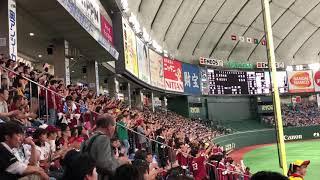 2018.6.7 交流戦 巨人vs楽天 in東京ドーム 【コール】 カーズキ!タナカ...