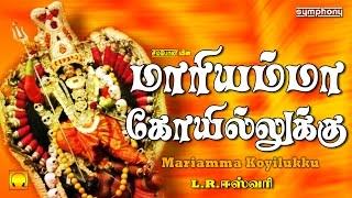 L.R.Eswari   மாரியம்மா கோவிலுக்கு   Full Song   Mariamma   Original