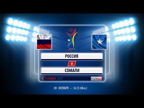 WMF Tunisia 2017 // Россия - Сомали
