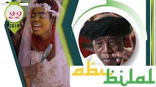Palais Abu Bilal Episode 22 du 07 Juin 2018 - sketch koor