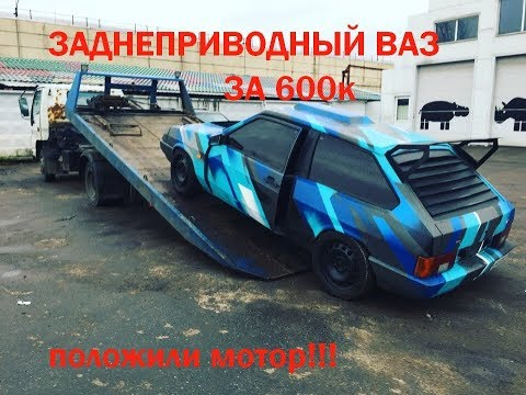 ВАЗ V8 iling show за 600к Купили и положили мотор.Задне приводная восьмерка
