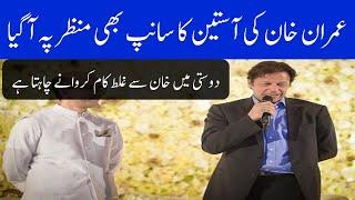 Imran Khan Ka Pakka Dost Ya Kuch Awar ? | Opinion
