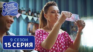 Однажды под Полтавой. Фальшивомонетчик - 9 сезон, 15 серия | Сериал Комедия 2020
