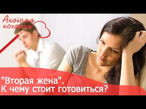 """""""Вторая жена"""". К"""