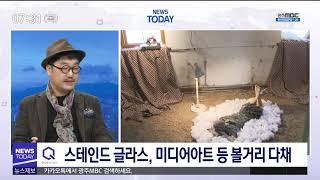 [뉴스투데이](이슈인-문화) 광주가톨릭 비움·나눔 페스…