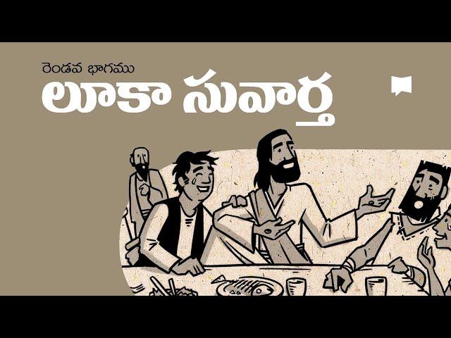 సారాంశం: లూకా సువార్త 2 వ భాగము Overview: Luke 10-24