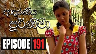 Adaraniya Purnima | Episode 191 ( ආදරණීය පූර්ණිමා ) Thumbnail
