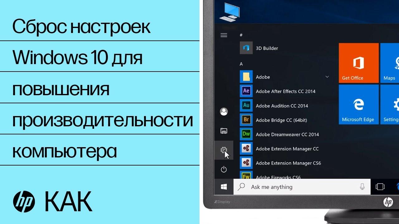 Как сделать сброс настроек на windows 147
