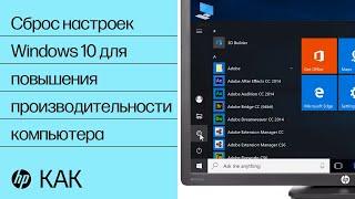 Сброс настроек Windows 10 для повышения производительности компьютера