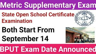 Matric Supplementary Exam Date 2020 Announced // BPUT Exam News Today // BPUT Exam date ||