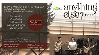 ข่าว - Anything Else? [Official Audio]