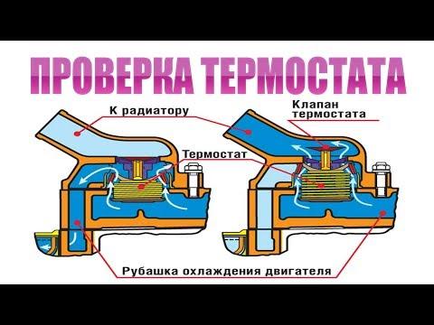 Как проверить термостат на шевроле авео