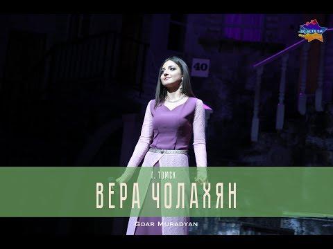 Вера Чолахян - Цахкац балени (г. Томск) / ЕС АСТХ ЕМ 2017