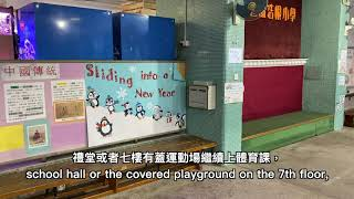 Publication Date: 2020-09-11 | Video Title: 寶安商會温浩根小學校園介紹 — 體育編