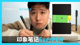 它才是网课必备工具? 印象笔记EverPEN【值不值得买第415期】 thumbnail