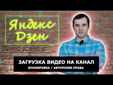 Яндекс Дзен заработок: Загрузка видео на канал | проблемы авторства